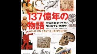 【紹介】137億年の物語 宇宙が始まってから今日までの全歴史 (クリストファー ロイド,野中香方子)