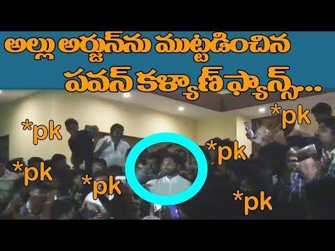 Pawan Kalyan FANS Surrounds Allu Arjun | Khaidi No 150 Pre Release Function | Top Telugu TV