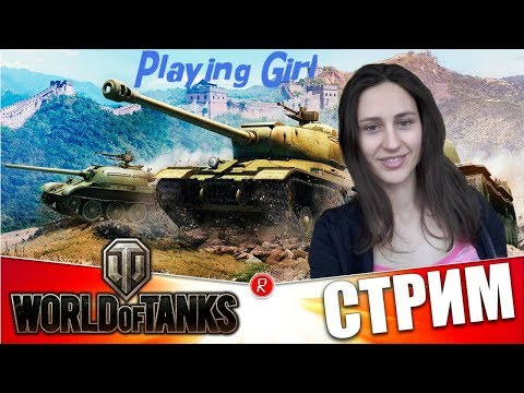WOT-СТРИМ АНЭТ(WORLD OF TANKS)- ОБЩЕНИЕ/КАМЕРА