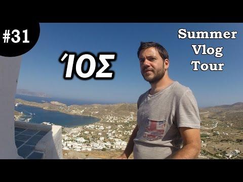 Summer Vlog Tour #31 Ίος