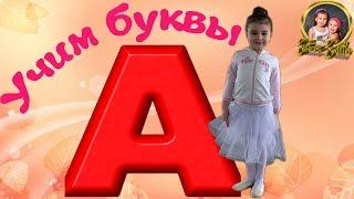 Азбука. Учим Букву А. Обучающее видео для детей 3-6 лет