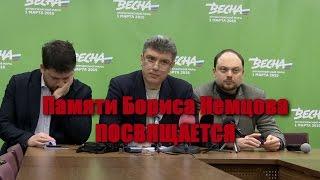 Памяти Бориса Немцова посвящается