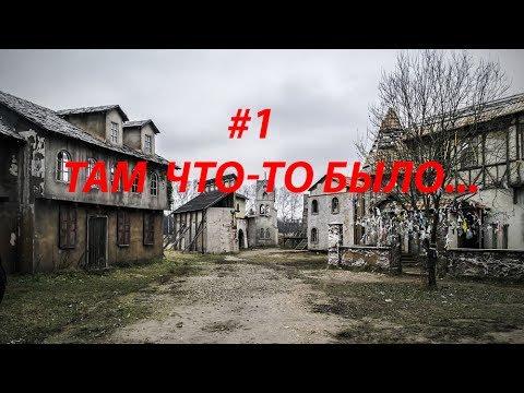 VLOG #1 Керамзитный завод, Волжский (Заброшки в Волжском)