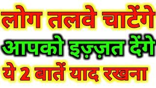 Apnni Izzat Kaise Badhaye ya banaye? | How to earn respect | Chanakya Niti | Chanakya Neeti In Hindi