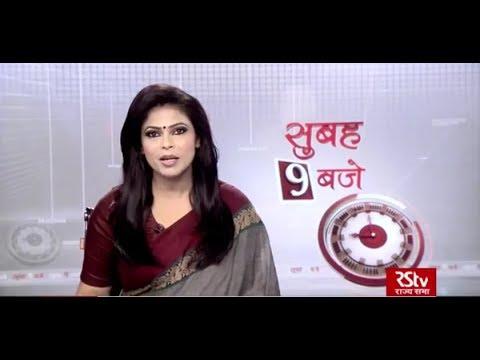 Hindi News Bulletin | हिंदी समाचार बुलेटिन – Sep 26, 2018 (9 am) thumbnail