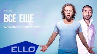 Смотреть клип Davlad Feat. Music Hayk - Все Еще
