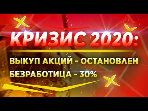 💀 КРИЗИС 2020: безработица 30%, выкуп акций остановлен!