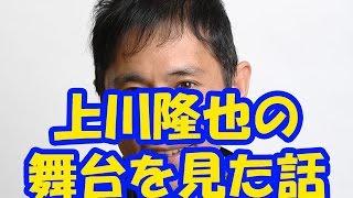 ナイナイ岡村、上川隆也主演舞台を観に行く!岡村の親友も出演!! 上川隆也 動画 29