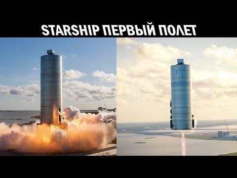 Прототип ракеты Starship