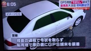警察による裁判所の捜査令状無しでGPS発信器を利用した捜査運用についての意見を募集しております。