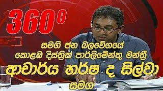 360 | with Harsha De Silva  (30 - 11 - 2020) Thumbnail