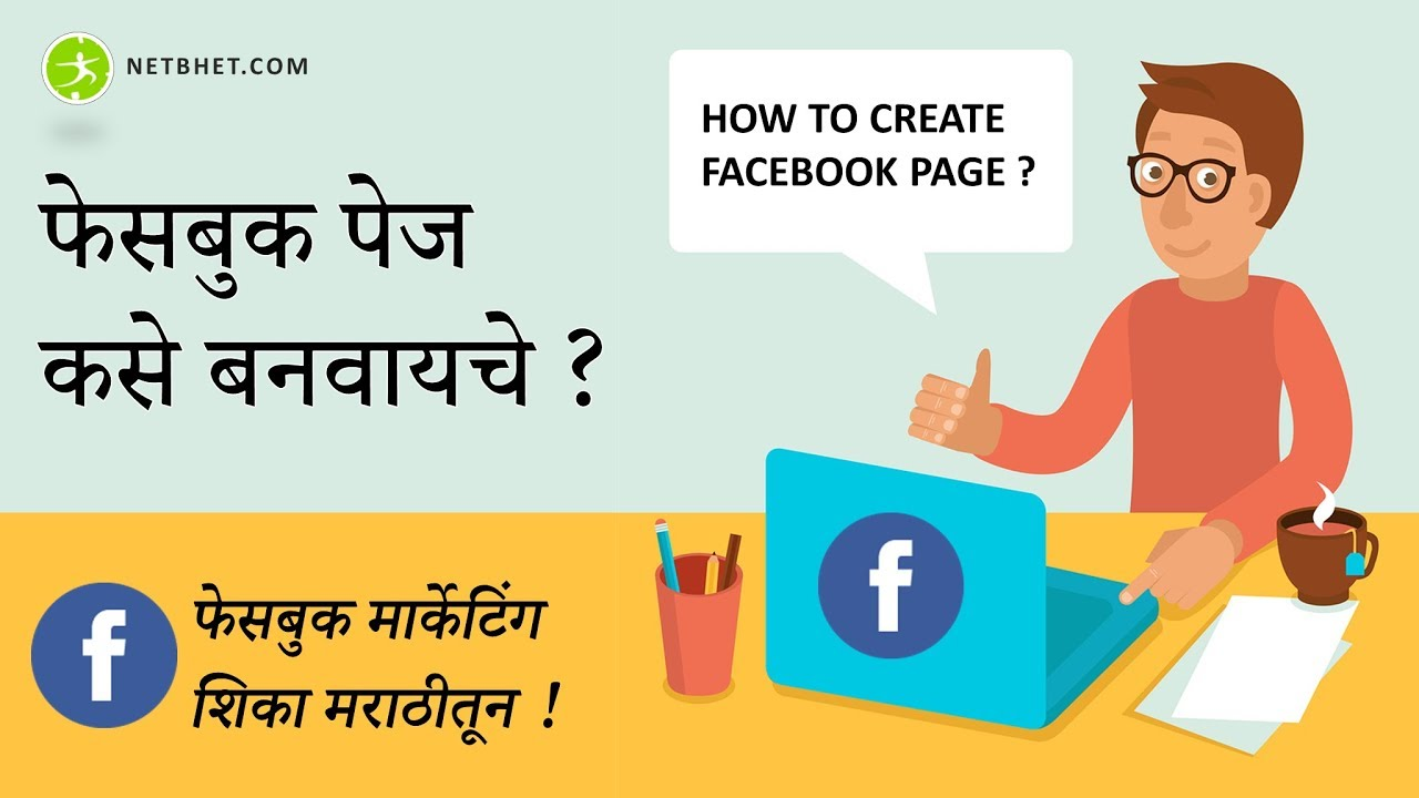 Learn essential digital marketing strategies with professional online programs from wharton, curtin and other. फेसबुक पेज कसे बनवायचे ?   How to create facebook Page ...