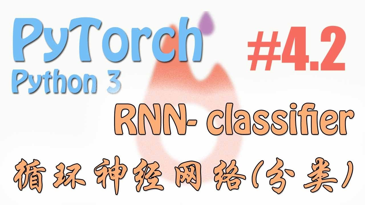 #4 2 RNN 循环神经网络 分类 (PyTorch tutorial 神经网络 教学)