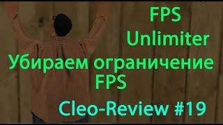 FPS Unlocker / FPS Unlimiter / Убрать ограничение FPS (Cleo-Review #19) GTA SAMP
