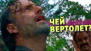 Кому Принадлежит Вертолет? / Ходячие мертвецы 8 сезон 5 серия