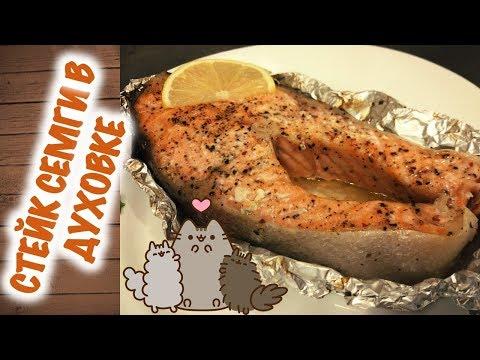 Вопрос: Как приготовить лосось в духовке?