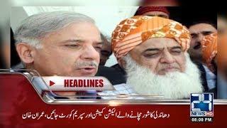 News Headlines | 8:00 PM | 17 Aug 2018 | 24 News HD