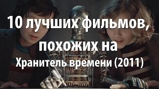 10 лучших фильмов, похожих на Хранитель времени (2011)