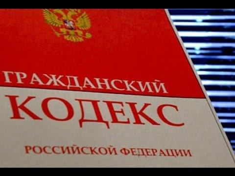 ГК РФ, Статья 2, Основные начала гражданского законодательства, Гражданский Кодекс Российской Федера