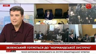 Володимир Пилипенко: Ми не розуміємо, що буде підписано в Нормандському форматі, 19.11.2019