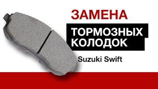 ЗАМЕНА ТОРМОЗНЫХ КОЛОДОК НА SUZUKI SWIFT   Автозапчасти и Цены
