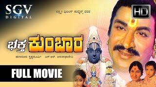 Dr.Rajkumar Kannada Movies Full   Bhaktha Kumbara Kannada Full Movie  Kannada Movies