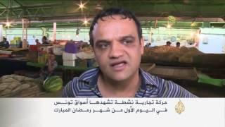 حركة تجارية نشطة في الأسواق التونسية برمضان