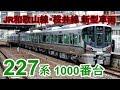 227系1000番台 JR和歌山線・桜井線新型車両試験運転の様子
