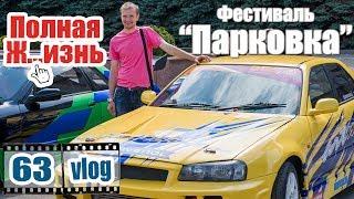 """Авто - мото фестиваль """"Парковка"""" (2017) / Ставрополь"""