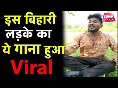 इस बिहारी लड़के को आया Indian Idol से बुलावा