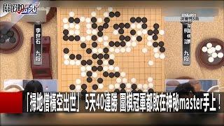 「掃地僧橫空出世」 5天40連勝 圍棋冠軍都敗在神秘master手上! 馬西屏 20170103-7 關鍵時刻