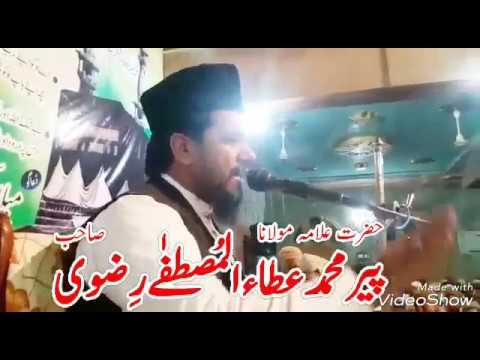 Bhawana ( Waqia Karabla Mehfil ) 28.09.2017 Allama Molana Ata ul Mustafa Rizvi sab