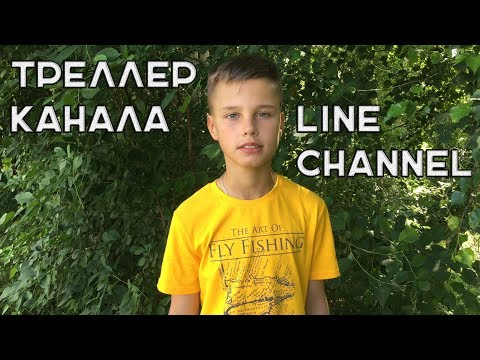 Трейлер канала | LINE CHANNEL