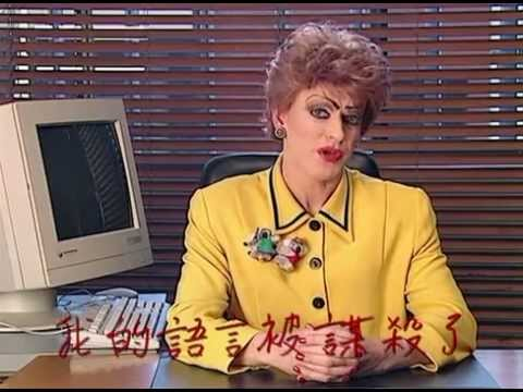 Pauline 'Pantsdown' - I Dont Like it