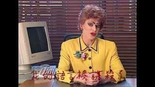 Pauline 'Pantsdown' - I Dont Like it