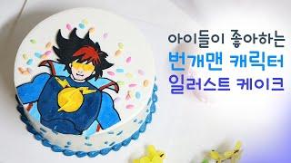 아이들이 좋아하는 번개맨 캐릭터 일러스트 케이크 만들기…