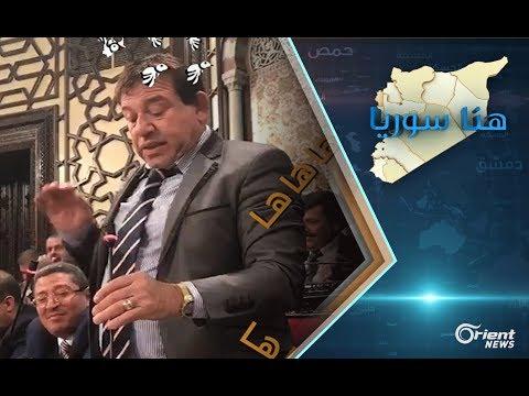تعلم اللغة العربية مع أعضاء -مجلس التصفيق-! #هنا_سوريا  - 22:21-2018 / 1 / 15