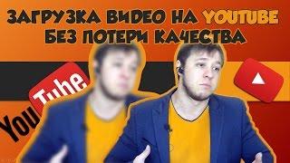 Загрузка видео на Youtube без потери качества