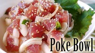 Ahi (tuna) Poke Bowl-hawaiian Food Recipe ハワイのロコのお気に入り、アヒ・ポケ(マグロのポケ)