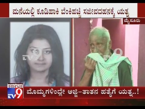 Model Addicted to Drugs Set Her Own Grand Parents on Fire in Mysuru