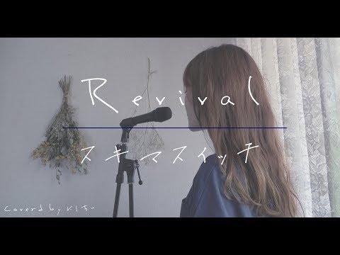 《歌詞付き》スキマスイッチ - Revival(TVドラマ「おっさんずラブ」主題歌)女性cover.