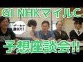 【2018年競馬】GI五連勝中チャンネルのNHKマイルC一週間前予想座談会!!