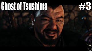 【Ghost of Tsushima】#3 武士とコトゥン・ハーン【がち芋】ゴーストオブツシマ