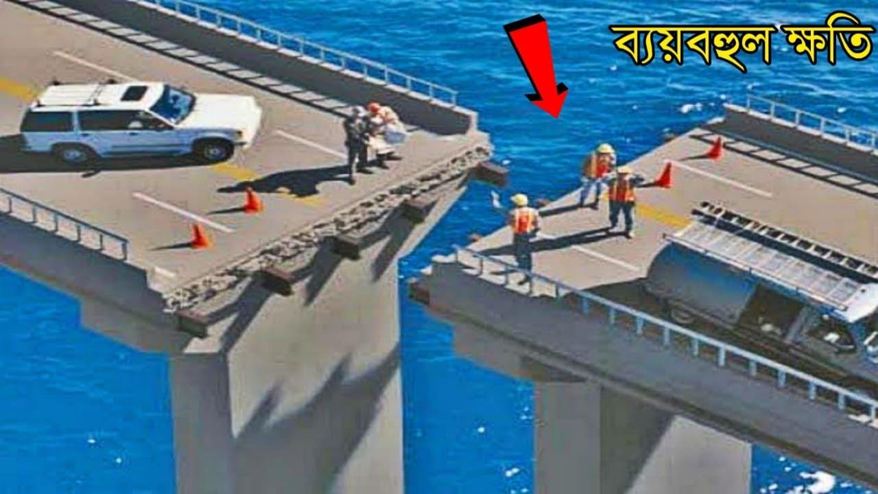 ইঞ্জিনিয়ারদের হওয়া সবথেকে বড় ১০ টি বোকামি | 10 biggest Engineering mistakes in Bangla