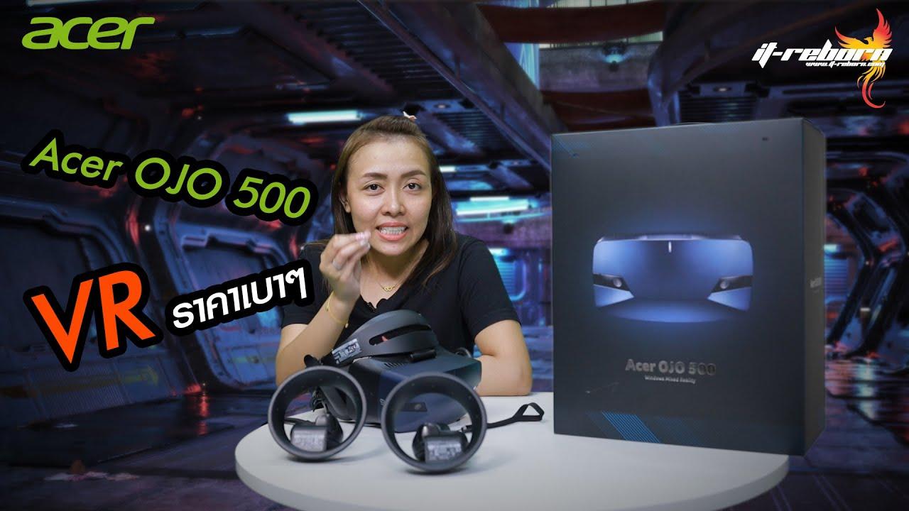 รีวิว Acer OJO 500 สัมผัสความมันส์ของ VR ในราคาเบาๆ