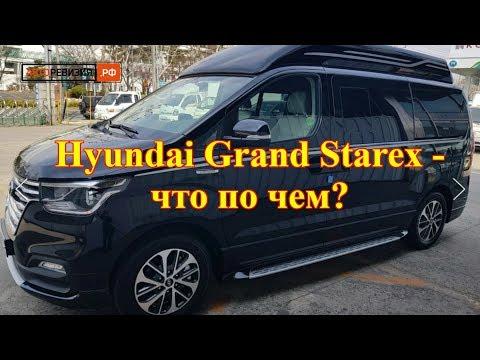 Hyundai Grand Starex - цены в Кореи?