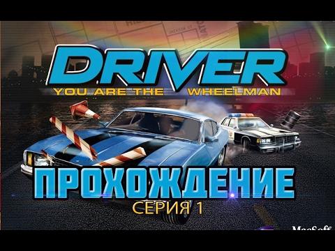 Прохождение - Driv3r [1 Серия]