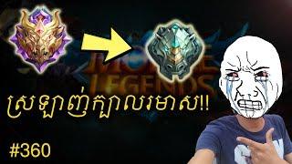 ចាប់ផ្តើមជាមួយក្បាលរមាសSeason16🔥 | Mobile Legend Khmer | Ep360