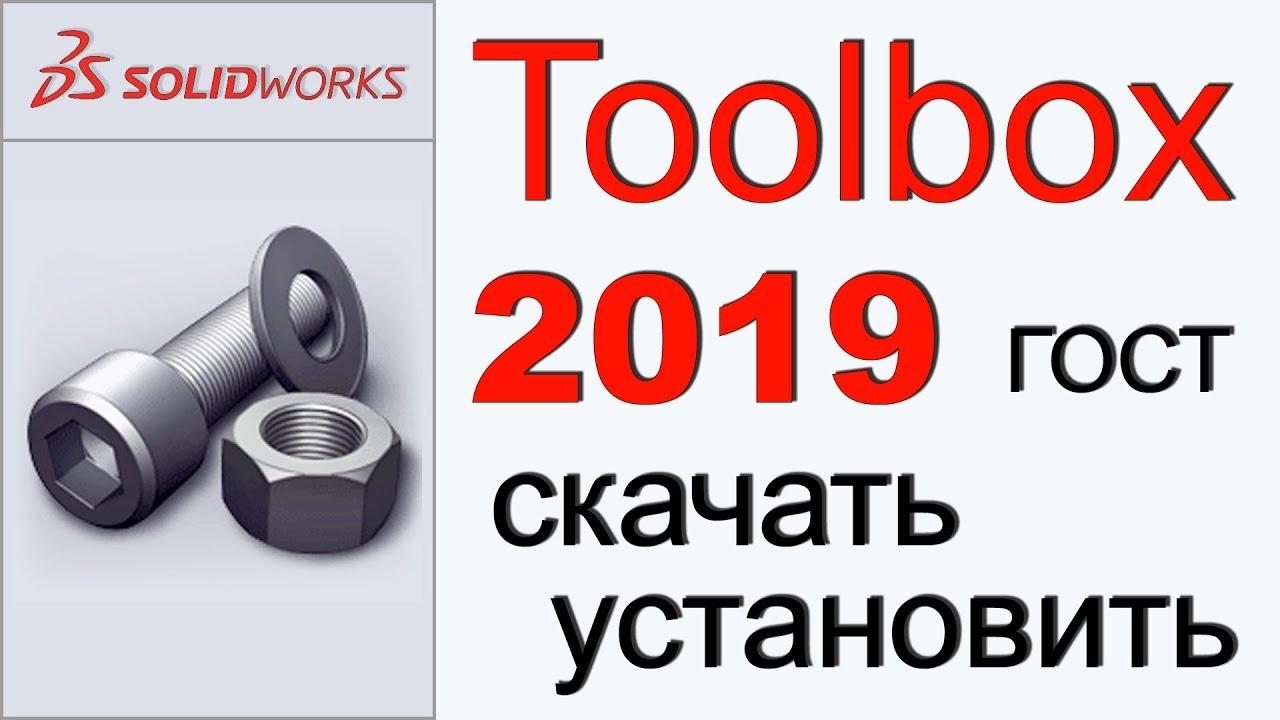 Toolbox 2019 download (installation)
