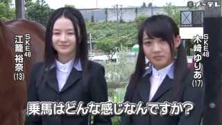 SKE48のグッジョブ「乗馬に挑戦」